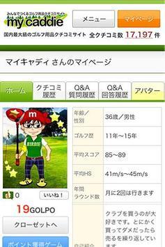 みんなでつくるゴルフ用品クチコミサイト my caddie screenshot 3