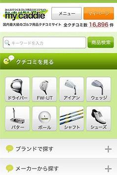 みんなでつくるゴルフ用品クチコミサイト my caddie screenshot 1