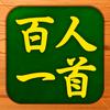 百人一首チャレンジ(無料の百人一首暗記ゲーム) icon