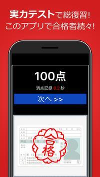 仮免・仮免許問題集 仮免学科試験 screenshot 3
