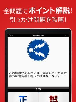 仮免・仮免許問題集 仮免学科試験 screenshot 10