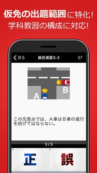 仮免・仮免許問題集 仮免学科試験 screenshot 1