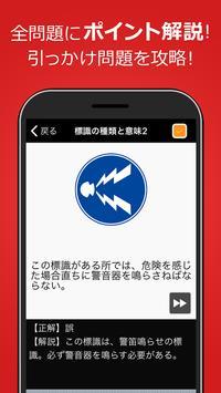 仮免・仮免許問題集 仮免学科試験 screenshot 2