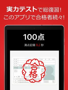仮免・仮免許問題集 仮免学科試験 screenshot 7