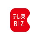 テレ東BIZ(テレビ東京ビジネスオンデマンド) icon