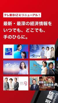 テレ東BIZ(テレビ東京ビジネスオンデマンド) poster