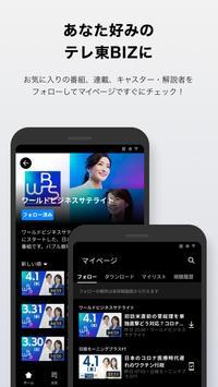 テレ東BIZ(テレビ東京ビジネスオンデマンド) screenshot 5