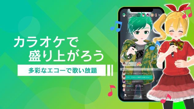 カラオケ×バーチャルライブ配信ならトピア(topia)- カラオケ4000曲が歌い放題 - poster