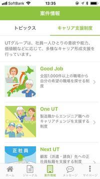 UTアプリ screenshot 1