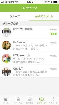 UTアプリ screenshot 2