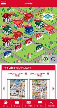 バローグループ・ルビットアプリ poster