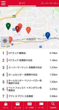 バローグループ・ルビットアプリ screenshot 2