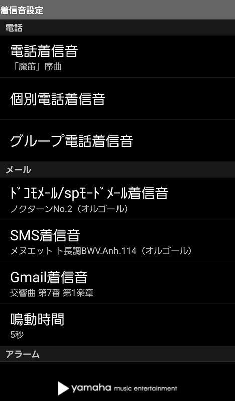 【LINE】着信音・通知音をダウンロードできる無料 …