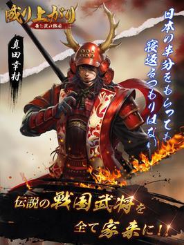 成り上がり~華と武の戦国 screenshot 6