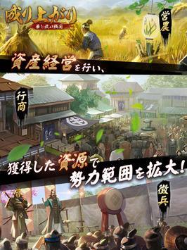 成り上がり~華と武の戦国 screenshot 14