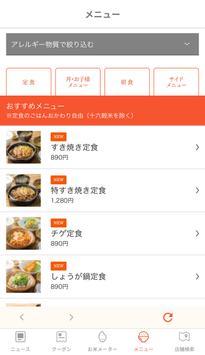 やよい軒公式アプリ Screenshot 2