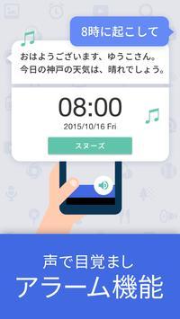 Yahoo!音声アシスト - 声でスマホをかんたん便利に! screenshot 4