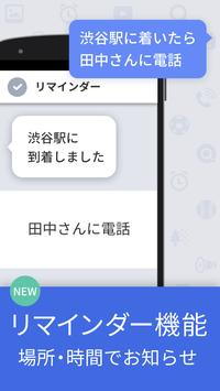 Yahoo!音声アシスト - 声でスマホをかんたん便利に! screenshot 8