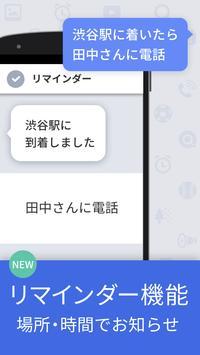 Yahoo!音声アシスト - 声でスマホをかんたん便利に! screenshot 13