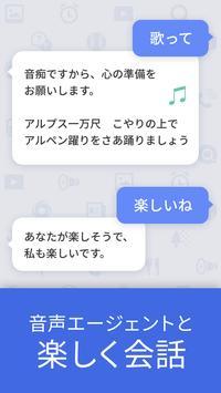 Yahoo!音声アシスト - 声でスマホをかんたん便利に! screenshot 10