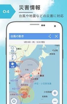 Yahoo!天気 - 雨雲や台風の接近がわかる気象レーダー搭載の天気予報アプリ スクリーンショット 4