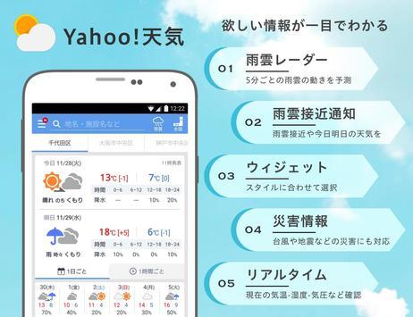 Yahoo!天気 - 雨雲や台風の接近がわかる気象レーダー搭載の天気予報アプリ ポスター