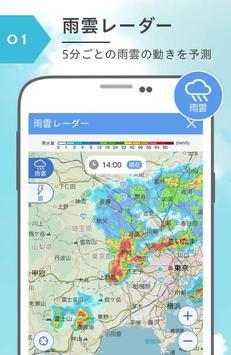 Yahoo!天気 - 雨雲や台風の接近がわかる気象レーダー搭載の天気予報アプリ スクリーンショット 1