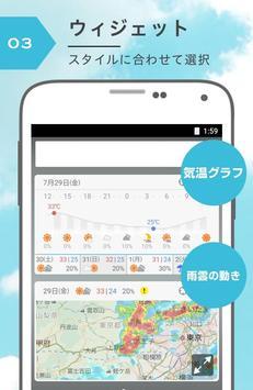 Yahoo!天気 - 雨雲や台風の接近がわかる気象レーダー搭載の天気予報アプリ スクリーンショット 3