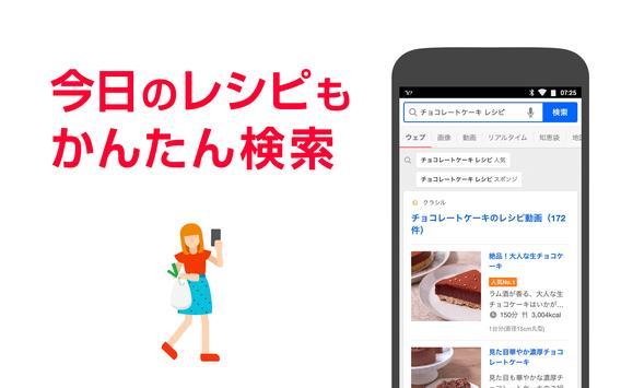 Yahoo! スクリーンショット 3