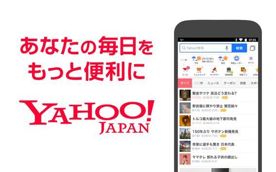 Yahoo! ポスター