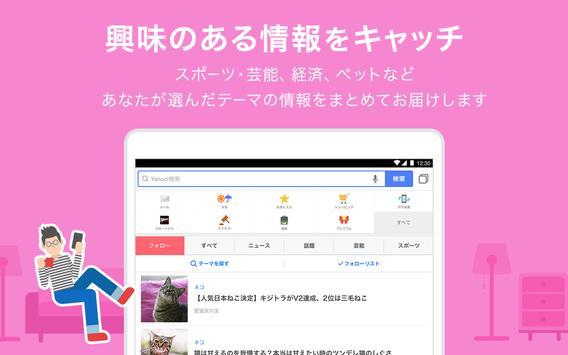 Yahoo! screenshot 11