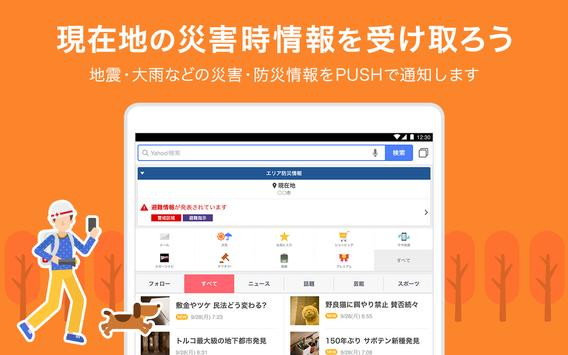 Yahoo! screenshot 12