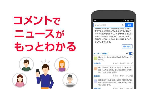 Yahoo! スクリーンショット 1
