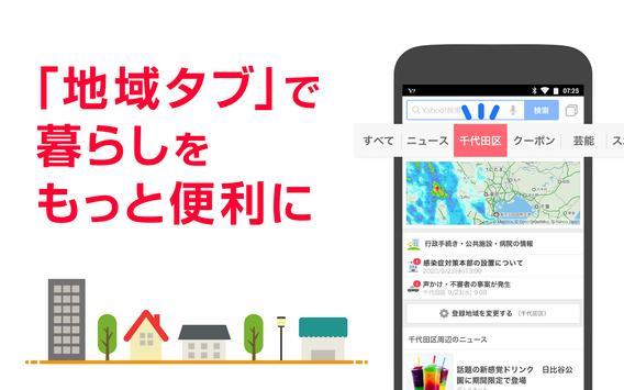Yahoo! スクリーンショット 2
