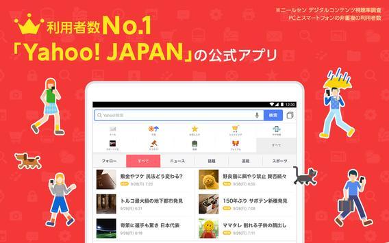Yahoo! screenshot 8