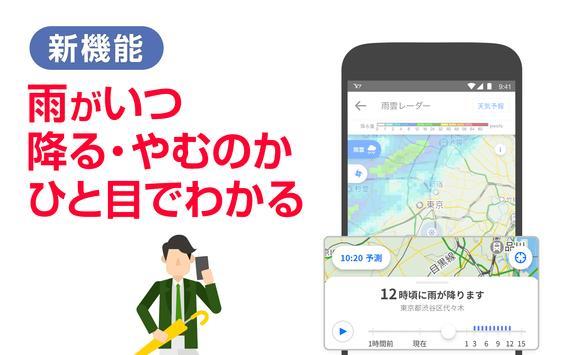 Yahoo! スクリーンショット 7