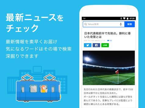 Yahoo! screenshot 4