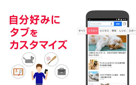 Yahoo! スクリーンショット 4