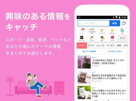 Yahoo! screenshot 5
