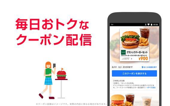 Yahoo! スクリーンショット 5