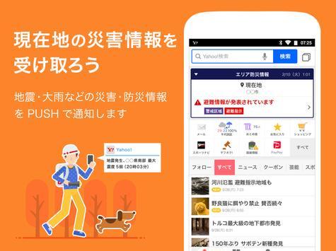 Yahoo! screenshot 6