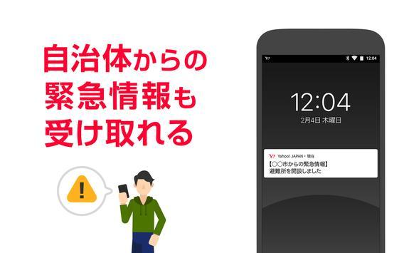 Yahoo! スクリーンショット 6