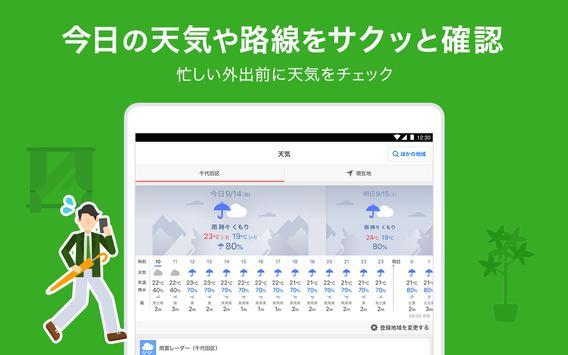 Yahoo! screenshot 9