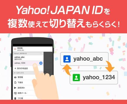 Yahoo!メール - 安心で便利な公式メールアプリ poster