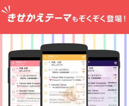 Yahoo!メール - 安心で便利な公式メールアプリ screenshot 1