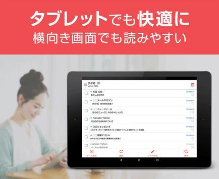 Yahoo!メール - 安心で便利な公式メールアプリ screenshot 5