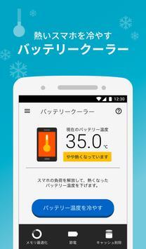 自動最適化でスマホをサクサク!節電で電池長持ち&容量スッキリ Yahoo!スマホ最適化ツール スクリーンショット 2