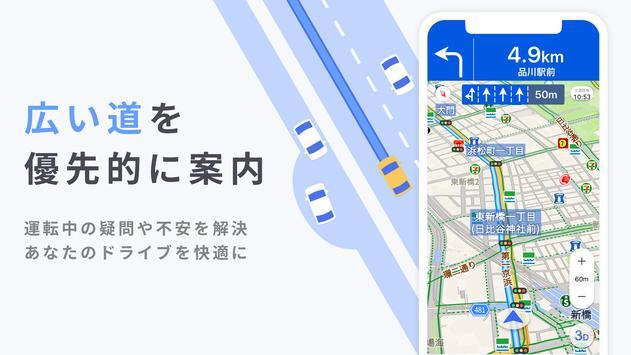 Yahoo!カーナビ -【無料ナビ】渋滞情報も地図も自動更新 ポスター