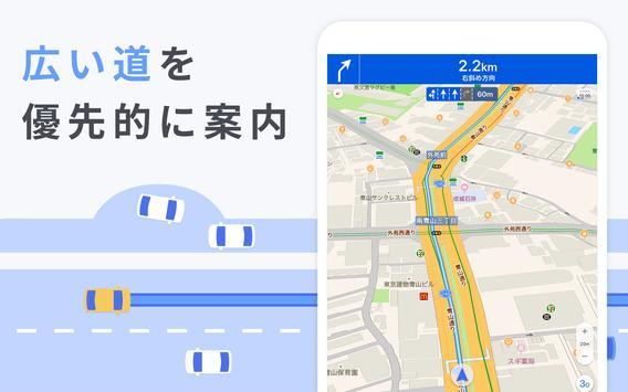 Yahoo!カーナビ -【無料ナビ】渋滞情報も地図も自動更新 スクリーンショット 17