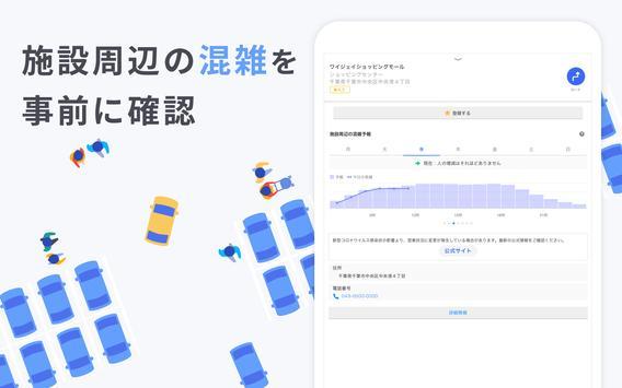 Yahoo!カーナビ -【無料ナビ】渋滞情報も地図も自動更新 スクリーンショット 18